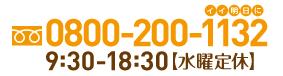 0800-200-1132